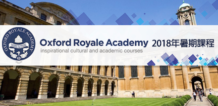 Oxford Royale Academy 2018年暑期課程